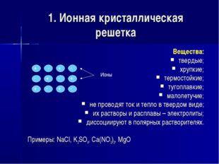 1. Ионная кристаллическая решетка Вещества: твердые; хрупкие; термостойкие; т