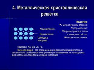 4. Металлическая кристаллическая решетка Вещества: С металлическим блеском; н