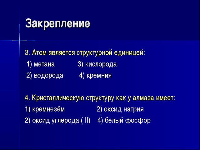 Закрепление 3. Атом является структурной единицей: 1) метана 3) кислорода 2)...