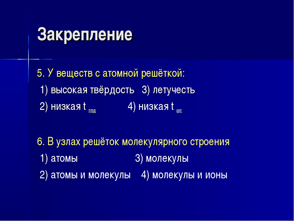 Закрепление 5. У веществ с атомной решёткой: 1) высокая твёрдость 3) летучест...