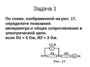Задача 1 По схеме, изображенной на рис. 17, определите показания амперметра и