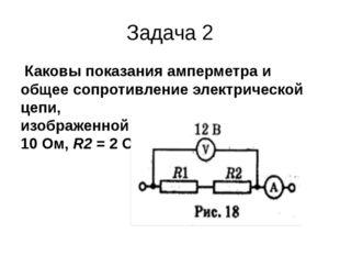 Задача 2 Каковы показания амперметра и общее сопротивление электрической цепи