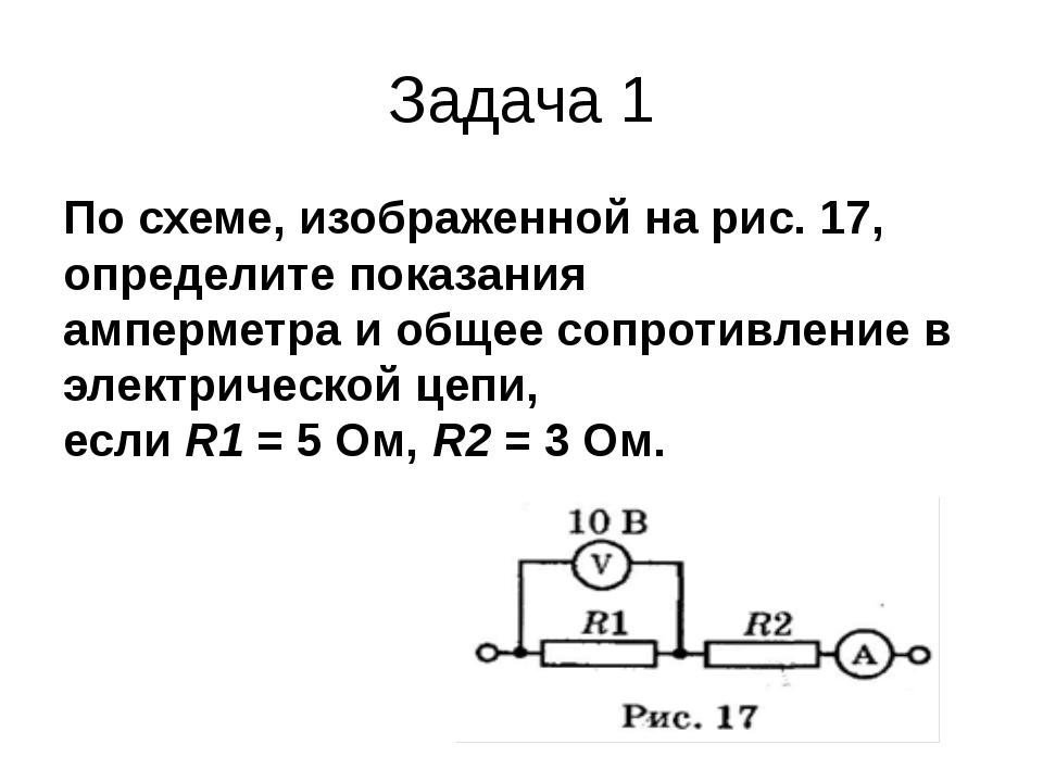 Задача 1 По схеме, изображенной на рис. 17, определите показания амперметра и...