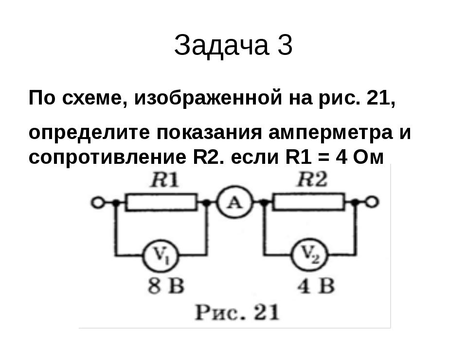 Задача 3 По схеме, изображенной на рис. 21, определите показания амперметра и...
