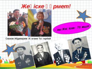 Жеңіске құрмет! Ұлы Жеңіске - 70 жыл! Ақатаев Тоқтарбай Скаков Абдикарим