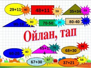 48+11 70-50 80-40 29+11 68+30 60-20 35+34 90-10 65+14     79 20 80 40 40