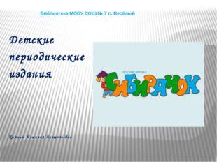 Библиотека МОБУ СОШ № 7 п. Весёлый Детские периодические издания Килина Натал