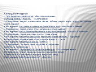Сайты детских изданий 1.http://www.merrypictures.ru/- «Веселые картинки» 2