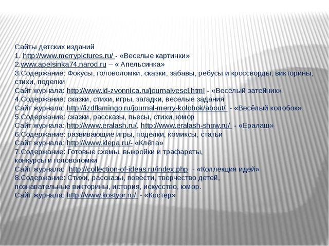 Сайты детских изданий 1.http://www.merrypictures.ru/- «Веселые картинки» 2...