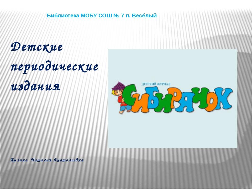 Библиотека МОБУ СОШ № 7 п. Весёлый Детские периодические издания Килина Натал...