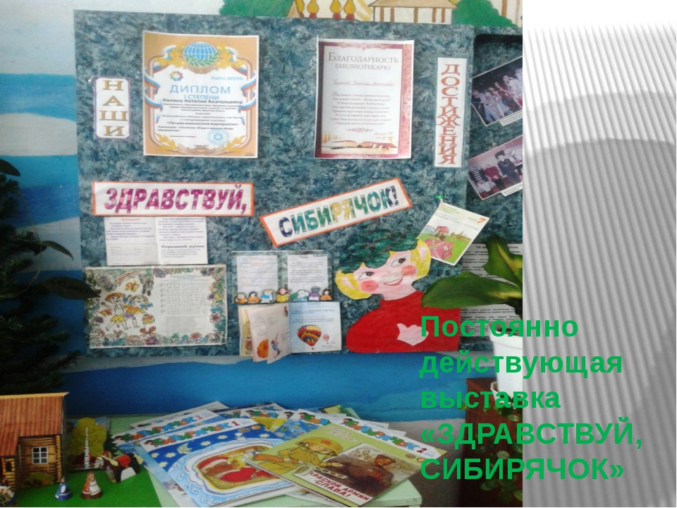 Постоянно действующая выставка «ЗДРАВСТВУЙ, СИБИРЯЧОК»