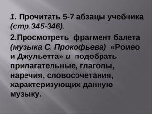 1. Прочитать 5-7 абзацы учебника (стр.345-346). 2.Просмотреть фрагмент балета