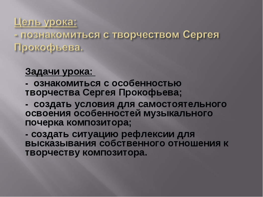 Задачи урока: - ознакомиться с особенностью творчества Сергея Прокофьева; -...