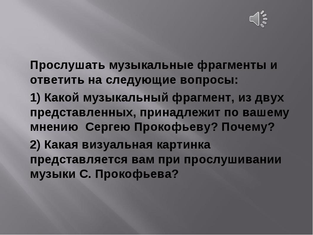 Прослушать музыкальные фрагменты и ответить на следующие вопросы: 1) Какой му...
