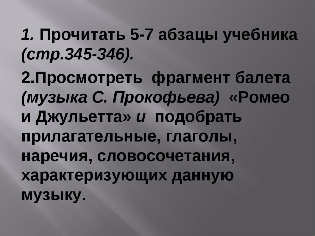 1. Прочитать 5-7 абзацы учебника (стр.345-346). 2.Просмотреть фрагмент балета...