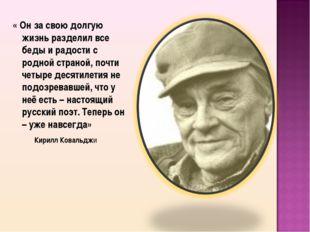 « Он за свою долгую жизнь разделил все беды и радости с родной страной, почти