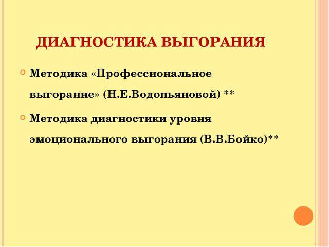 ДИАГНОСТИКА ВЫГОРАНИЯ Методика «Профессиональное выгорание» (Н.Е.Водопьяновой...