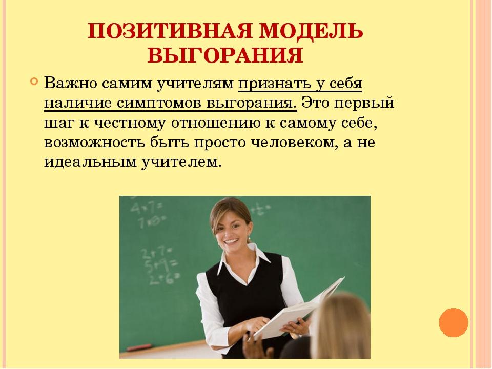 ПОЗИТИВНАЯ МОДЕЛЬ ВЫГОРАНИЯ Важно самим учителям признать у себя наличие симп...