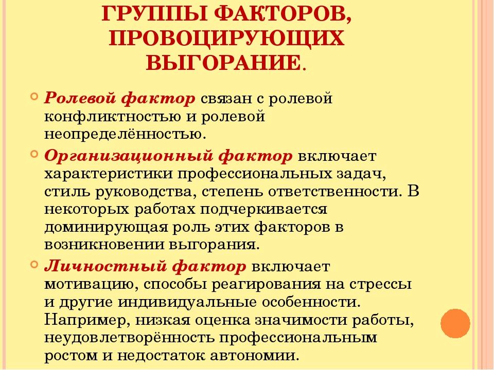 ГРУППЫ ФАКТОРОВ, ПРОВОЦИРУЮЩИХ ВЫГОРАНИЕ. Ролевой фактор связан с ролевой кон...