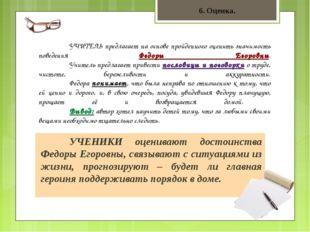 УЧИТЕЛЬ предлагает на основе пройденного оценить значимость поведения Федоры