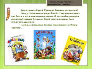 Как же стал Корней Иванович детским писателем? Было у Чуковского четверо де