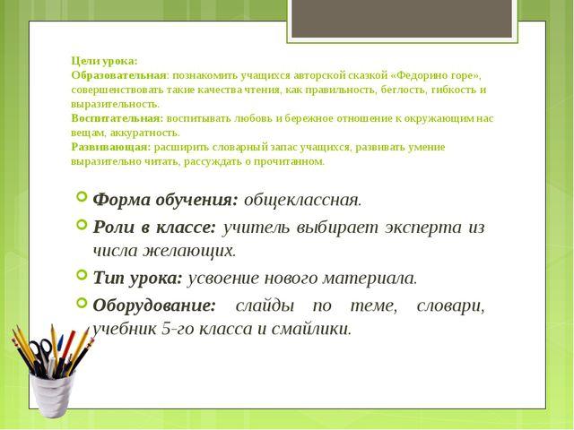 Цели урока: Образовательная: познакомить учащихся авторской сказкой «Федорино...