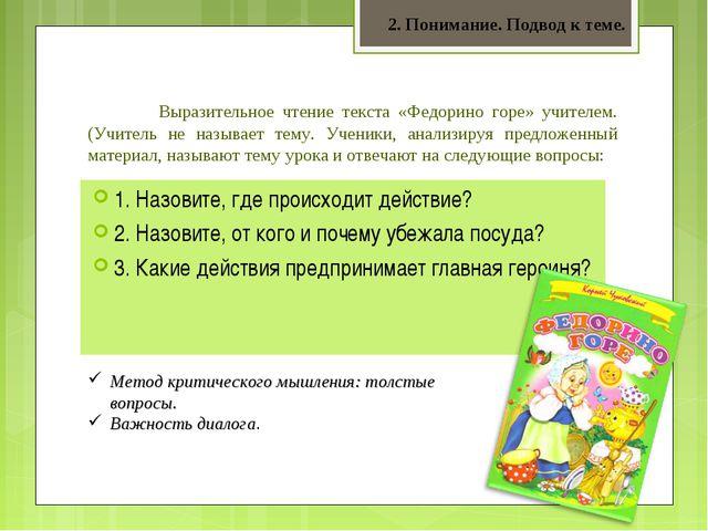 Выразительное чтение текста «Федорино горе» учителем. (Учитель не называет т...