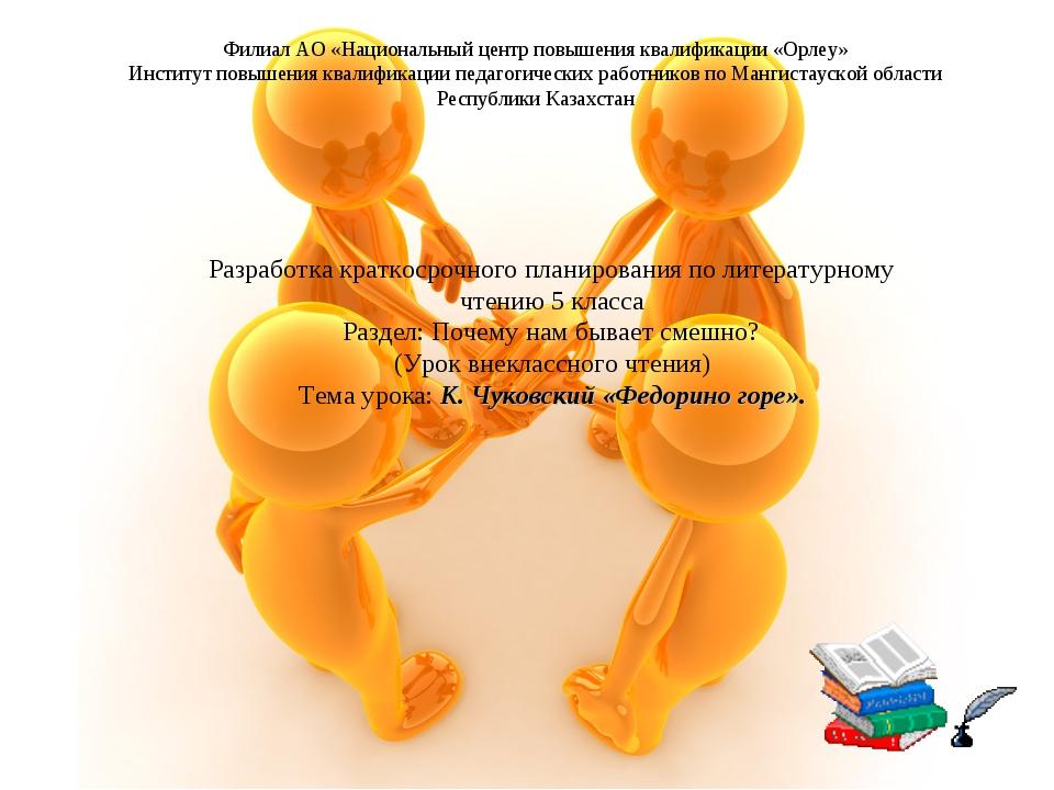 Филиал АО «Национальный центр повышения квалификации «Орлеу» Институт повышен...
