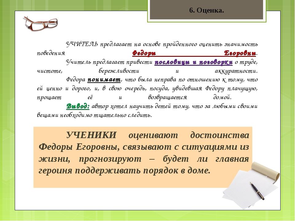 УЧИТЕЛЬ предлагает на основе пройденного оценить значимость поведения Федоры...