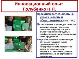 Инновационный опыт Голубенко Н.П. Проектная деятельность на уроках истории и