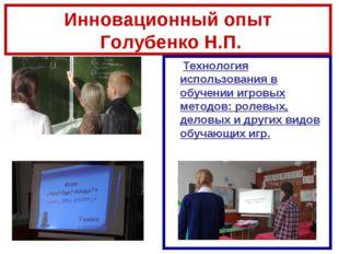 Инновационный опыт Голубенко Н.П. Технология использования в обучении игровых