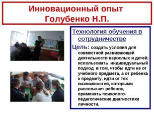 Инновационный опыт Голубенко Н.П. Технология обучения в сотрудничестве Цель: