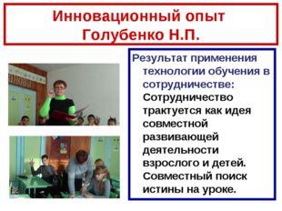 Инновационный опыт Голубенко Н.П. Результат применения технологии обучения в