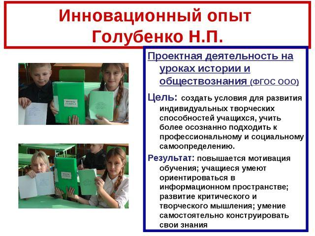 Инновационный опыт Голубенко Н.П. Проектная деятельность на уроках истории и...