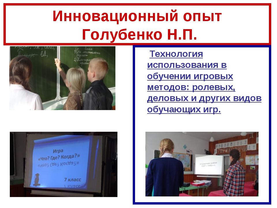 Инновационный опыт Голубенко Н.П. Технология использования в обучении игровых...