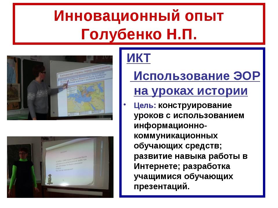 Инновационный опыт Голубенко Н.П. ИКТ Использование ЭОР на уроках истории Цел...