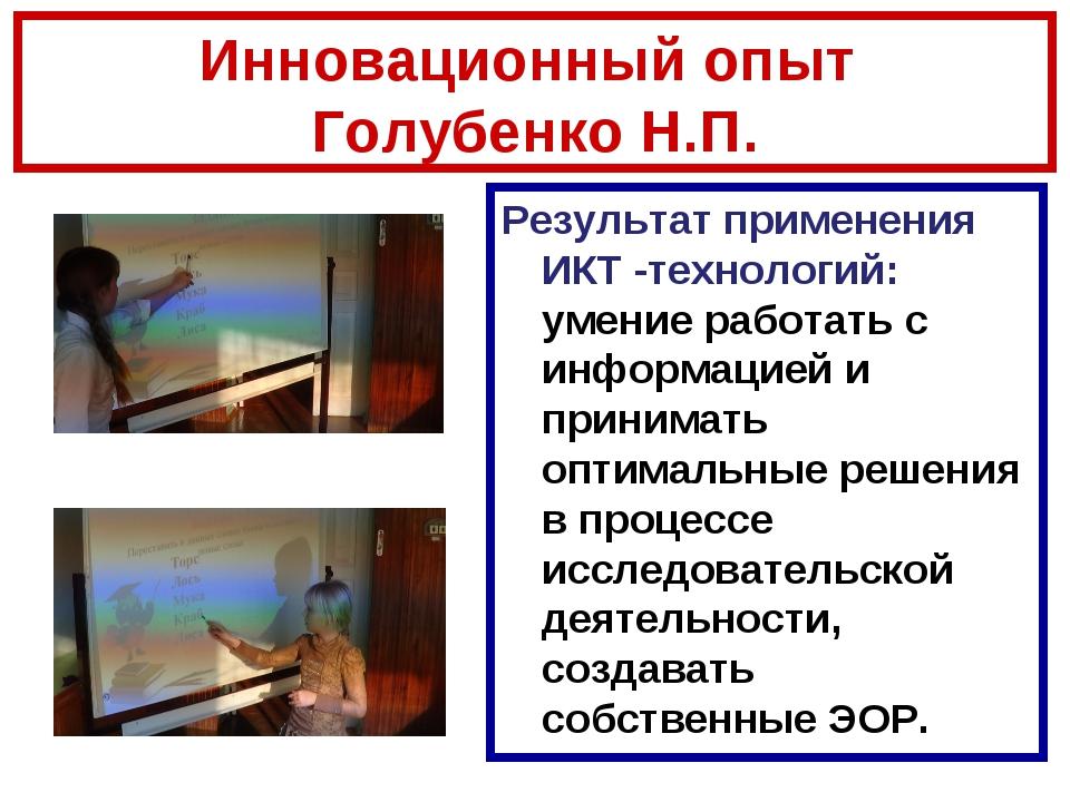 Инновационный опыт Голубенко Н.П. Результат применения ИКТ -технологий: умени...
