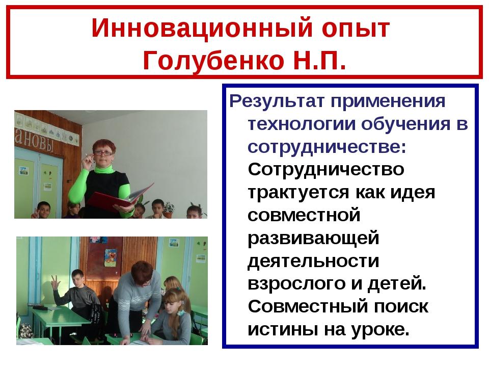Инновационный опыт Голубенко Н.П. Результат применения технологии обучения в...