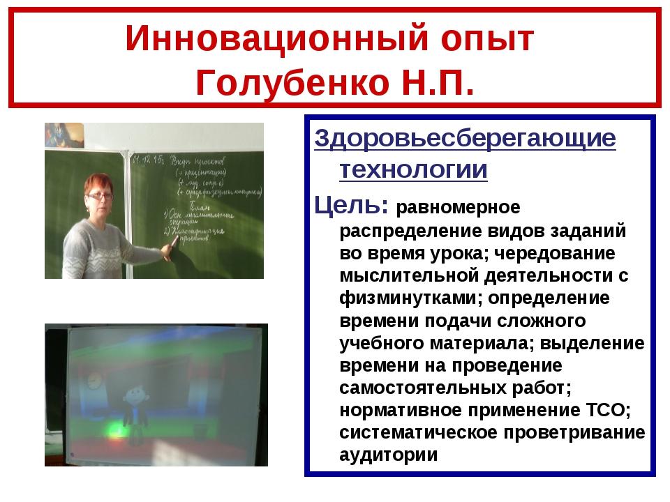 Инновационный опыт Голубенко Н.П. Здоровьесберегающие технологии Цель: равном...