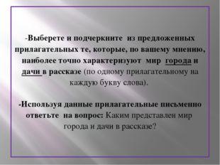 -Выберете и подчеркните из предложенных прилагательных те, которые, по вашему