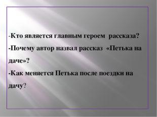 -Кто является главным героем рассказа? -Почему автор назвал рассказ «Петька н
