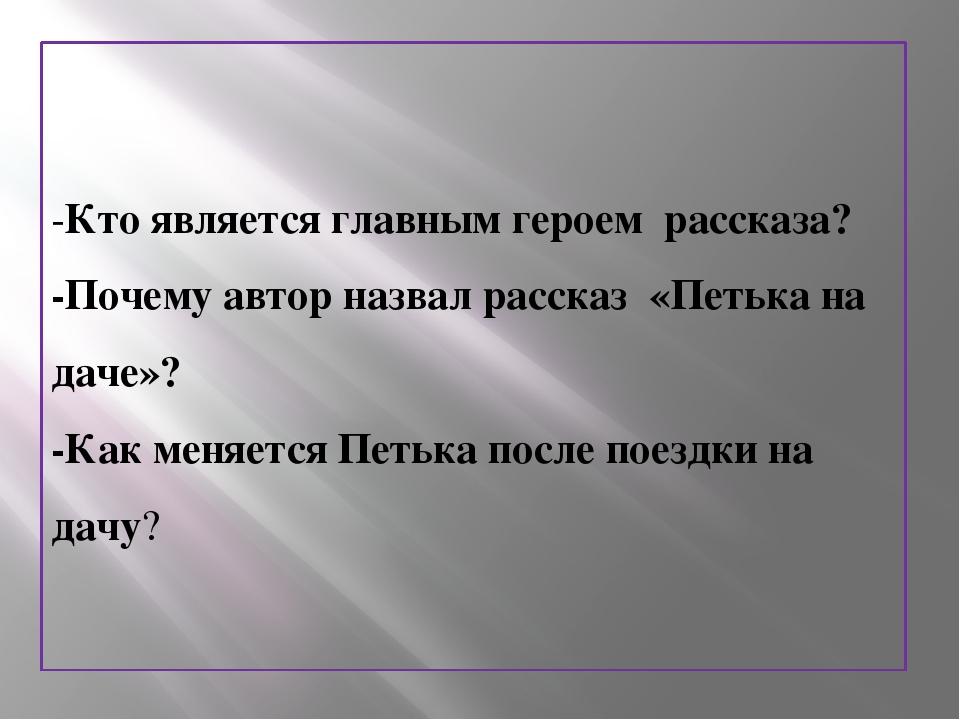 -Кто является главным героем рассказа? -Почему автор назвал рассказ «Петька н...