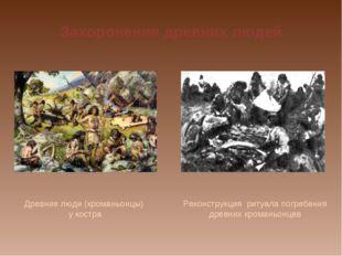 Захоронения древних людей Древние люди (кроманьонцы) у костра Реконструкция р