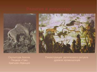 Религия и искусство Скульптура бизона. Пещера «Трех братьев»,Франция Реконстр