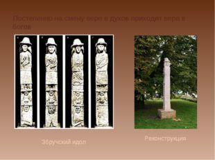 Постепенно на смену вере в духов приходит вера в богов Збручский идол Реконст