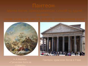 Пантеон- группа богов, принадлежащих к какой-то одной религии , также храм ил