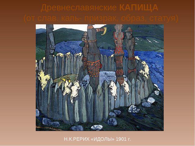 Н.К.РЕРИХ «ИДОЛЫ» 1901 г. Древнеславянские КАПИЩА (от слав. капь- призрак, об...