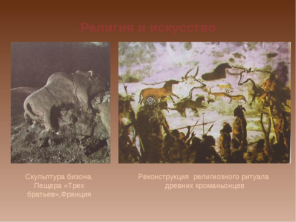 Религия и искусство Скульптура бизона. Пещера «Трех братьев»,Франция Реконстр...