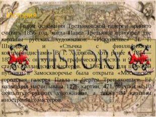 История Годом основания Третьяковской галереи принято считать 1856 год, когда
