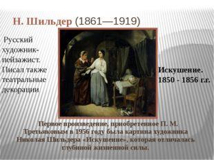 Н. Шильдер (1861—1919) Первое произведение, приобретенное П. М. Третьяковым